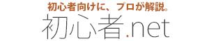 初心者.net