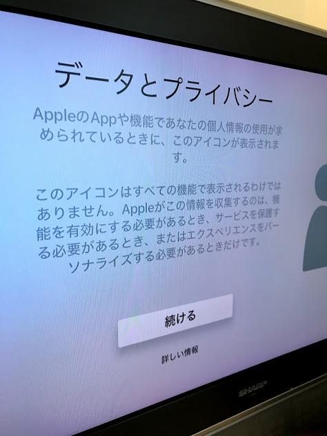 【写真入り解説】Apple TV 4K開封からミラーリングまでの手順(注意点付き)